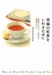 究極の紅茶をいれるために 新世代エキスパートが教える至福のレシピ