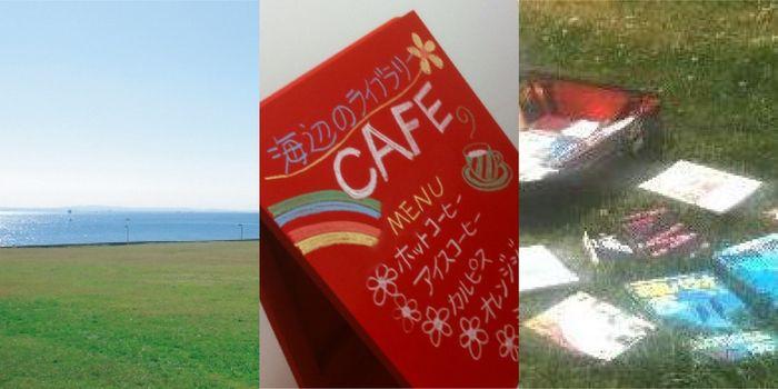 海&Cafe&本!